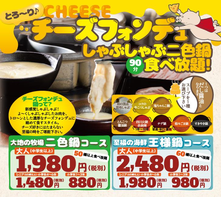 チーズフォンデュしゃぶしゃぶ二色鍋食べ放題